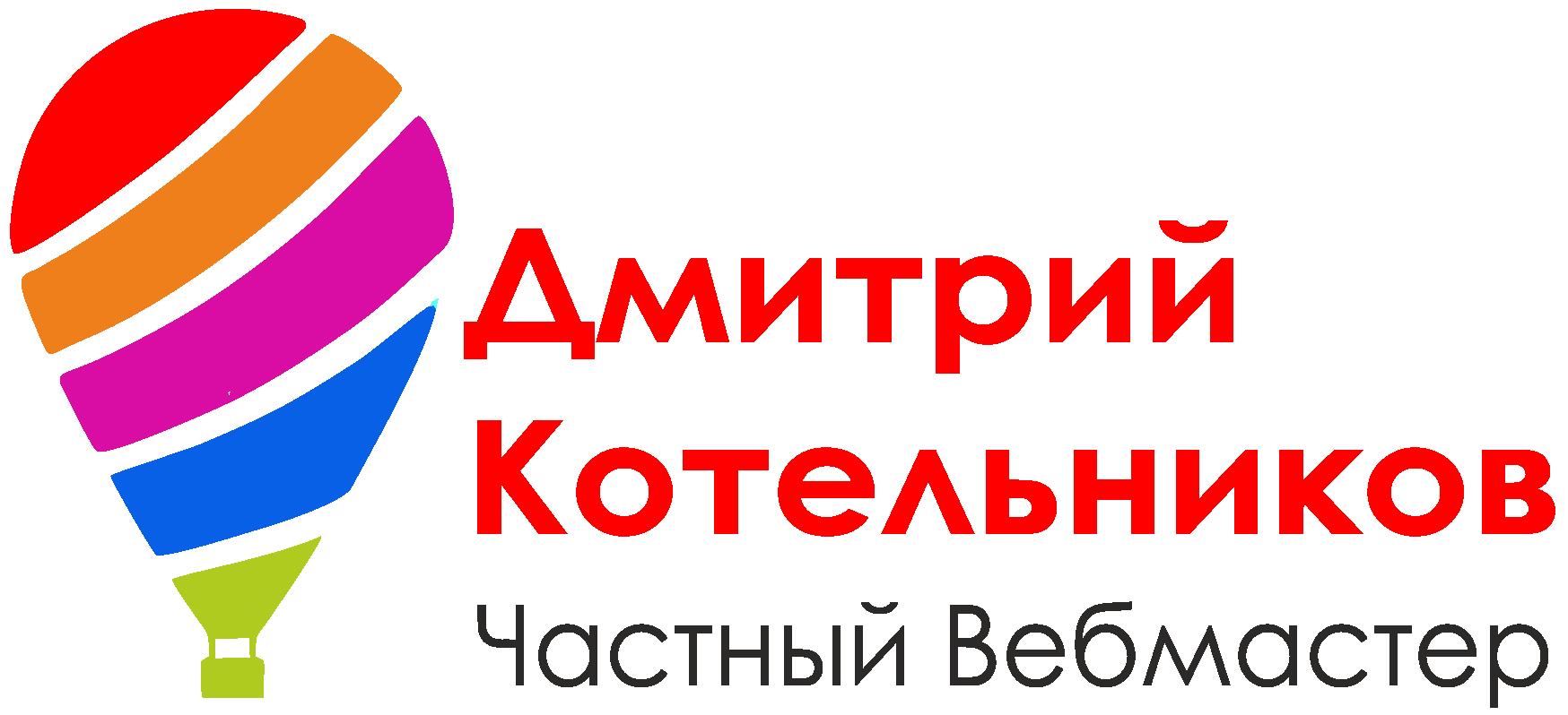 Создание сайтов. Частный вебмастер Дмитрий Котельников